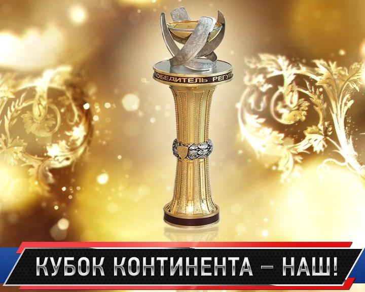 СКА завоевал Кубок Континента 2013