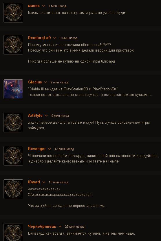 Diablo 3 на PS3 PS4 комментарии