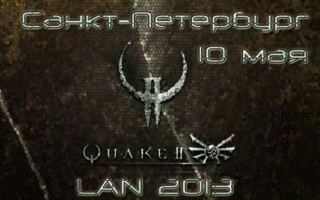 Турнир по Quake 2 в Спб