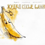 Жудко косые бананы