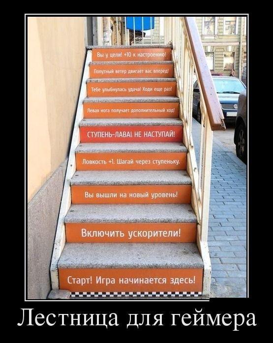 Лестница для геймера